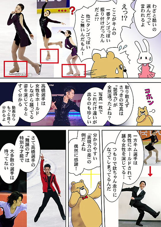 23キムヨナ選手の疑惑 「表現力」と「バレエ」
