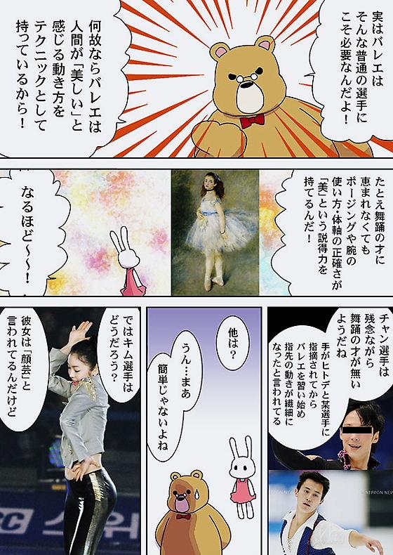 24キムヨナ選手の疑惑 「表現力」と「バレエ」