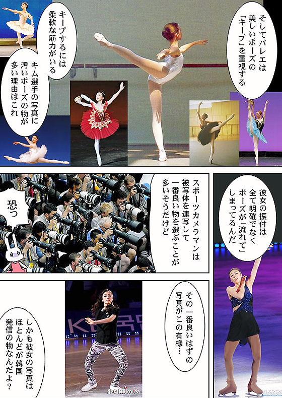 26キムヨナ選手の疑惑 「表現力」と「バレエ」