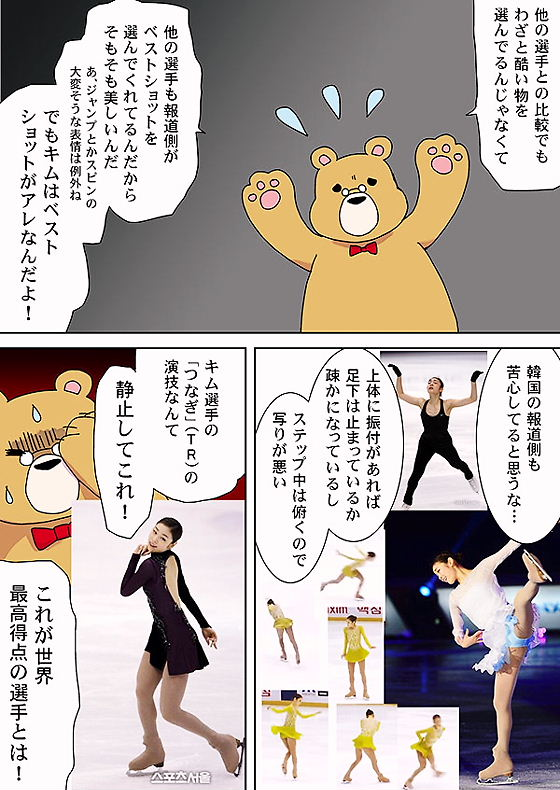 27キムヨナ選手の疑惑 「表現力」と「バレエ」
