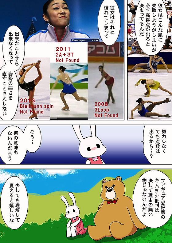 j29キムヨナ選手の疑惑 「表現力」と「バレエ」