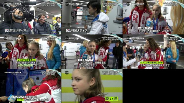 韓国メディアはロシアの15歳リプニツカヤ選手に対してもストーカーを行っている。