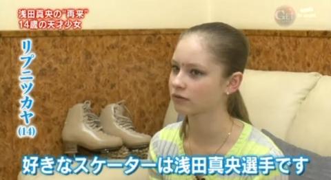 真央に対して、15歳のリプニツカヤは「もちろん世界で一番強い選手だと思う。特に好きなのは、滑走がきれいで、なめらかに滑るところ。尊敬しているし、とても好きな選手です」と憧れのまなざし