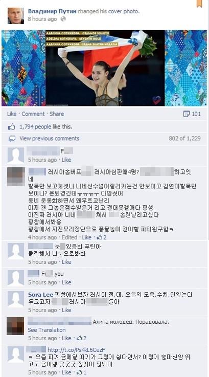 キムヨナの署名運動中のネットユーザー。プーチンのFacebookに抗議文の「攻め」wwwww
