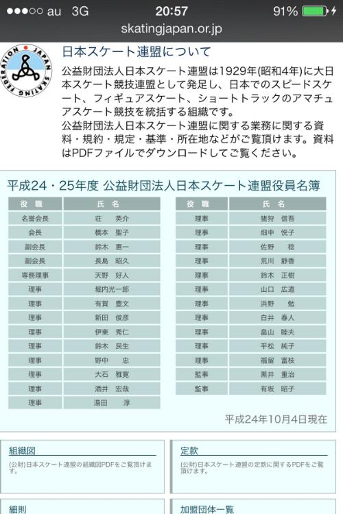 日本スケート連盟名誉会長がが元在日朝鮮人って本当!?スケート連盟が選手を守らず金儲けの道具にしてきたのはこれが原因!?