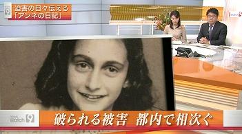 2月21日NHKニュース9「アンネの日記」事件をアムステルダムで宣伝