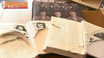 ナレ 大きく破られたアンネの日記 中には数十ページに渡って引き裂かれたものも