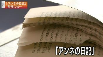世界中で広く読まれているアンネの日記
