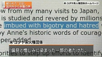 アンネの勇気や希望、愛に満ちた歴史的な言葉を破壊しようとするのは、偏見と憎しみに染まった一部の者だけだ、と強く非難しました
