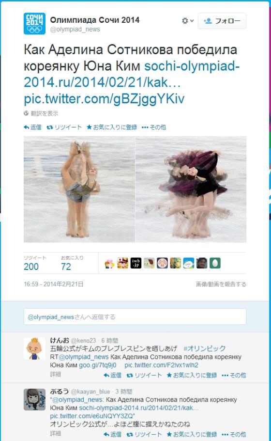 ロシアのオリンピック委員会の公式ツイッターで、キムヨナの軸がブレブレのスピンが晒された!