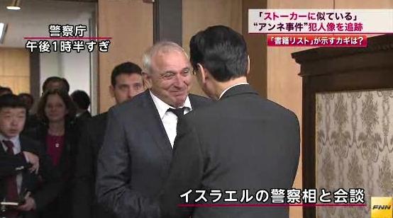 「アンネの日記」関連書籍破損 古屋氏、イスラエル警察相と会談