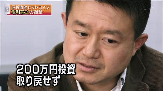 NHKでのBitcoinゴックス被害者会社役員