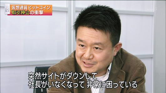 NHKでのBitcoinゴックス・ビットコイン被害者会社役員