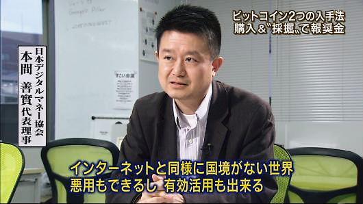 2月27日、テレビ朝日「報道ステーション」日本デジタルマネー教会 本間善實 代表理事