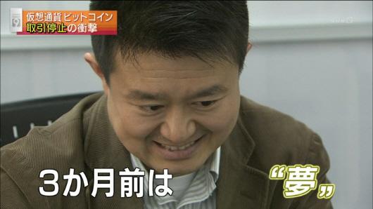 2月26日 「NHKニュースウオッチ9」 日本デジタルマネー教会 本間善實代表理事をビットコインで損した一般投資家として出演させ「悲しい顔をしろ」とやらせ詐欺