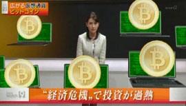 2013年12月4日放送ニュース9\20131204_01そのビットコインが今、投資の対象となり、価格が急騰しています。