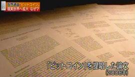 2008年、「サトシ・ナカモト」と名乗る、架空のプログラマーが書いた論文