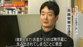 ビットコインの仕組みに詳しい 慶応大学 斉藤賢爾特任講師(現実社会で)お金が、いわば無尽蔵に生み出されてしまうことに懸念。