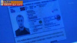 偽造パスポート。