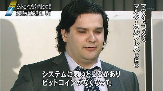 最高責任者も責任を感じてやせ細ってますわインターネット上の仮想通貨「ビットコイン」の東京にある取引仲介会社「マウントゴックス」が経営破綻し、28日、東京地方裁判所に民事再生法の適用を申請し、受理されま