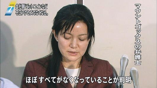インターネット上の仮想通貨「ビットコイン」の東京にある取引仲介会社「マウントゴックス」が経営破綻し、28日、東京地方裁判所に民事再生法の適用を申請し、受理されました。