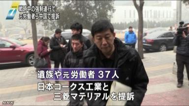 NHK強制連行巡り提訴 中国の対応が注目