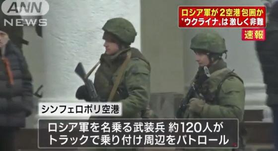 ロシア軍がクリミアの2空港包囲か