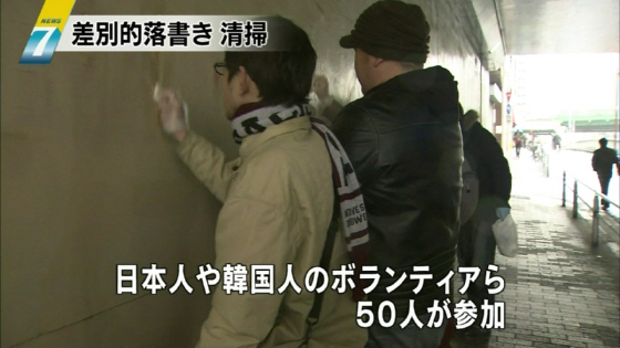 自作自演NHKが自作自演の落書き何度も報道・犯人も自演を暴露・韓国の反日デモでアンネの日記を踏みつける