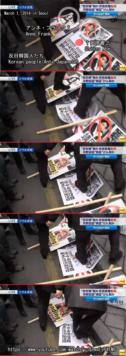 反日デモでアンネ・フランクの写真も踏み潰す韓国人たち