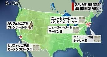 慰安婦の像や記念碑は既に全米5カ所に設置されている