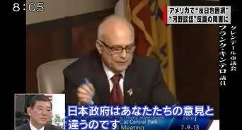 日本軍による強制連行を実質的に認めた河野談話があるのだから、公聴会での日本人の反対意見は聞き入れられないというのだ