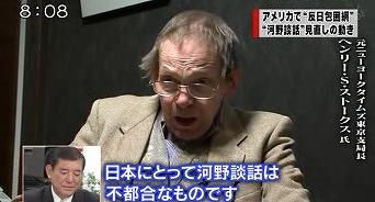 元ニューヨークタイムズ東京支局長のジャーナリストは、こう語る