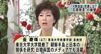 河野談話検証について3月2日フジテレビ「報道2001」平井が石破に「河野談話は嘘!見直してくれ!」