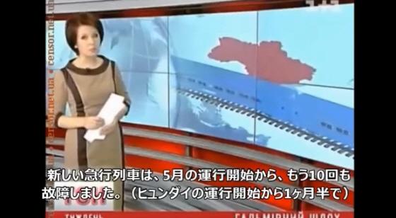 【法則発動w】今回のウクライナの内戦が韓国鉄道が原因だったって本当!?ウクライナが導入した韓国製の鉄道車両が欠陥品で運行ダイヤ乱れまくり→ウクライナ国民の怒りが政府批判へ→内乱だった!?