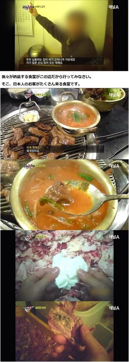 日本人観光客が韓国で食べる'ゴミ肉'(2/2)