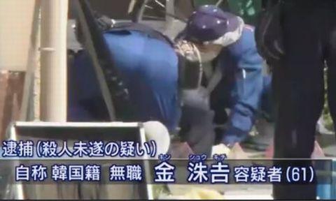近所に住む韓国籍で無職の金洙吉容疑者(61)が殺人未遂の疑いで逮捕されました