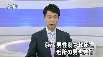NHK3時のニュース 「韓国籍の無職金洙吉(キンシュウキチ)容疑者」