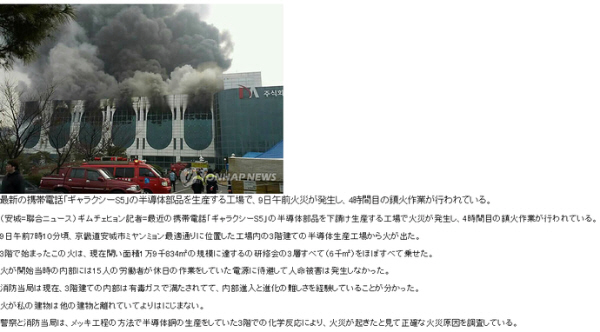 サムスンのスマホ「ギャラクシーS5」の半導体部品を製造する下請工場(京畿道)にて火災発生。4時間たった今も炎上中。