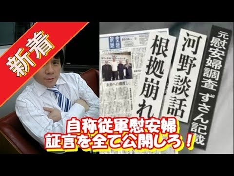 宮崎哲弥「政府は自称従軍慰安婦16人の証言を英訳して全世界に公開しろ!」
