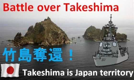 竹島は、日本の領土を韓国が不法占拠しているので、自衛隊を派遣して奪還する。