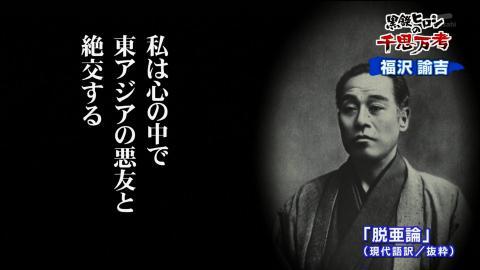 脱亜論 テレビ朝日「サンデースクランブル」黒鉄ヒロシの千思万考『福沢諭吉』2012年11月25日