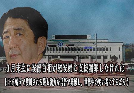 韓国の議政府(ウィジョンブ)市議会「今月末までに安倍首相が直接慰安婦被害お婆さんたちに謝罪しなければ、来月日本王について韓国で使用される最も強力な言葉で非難し、全世界の嘲笑の的にするだろう」