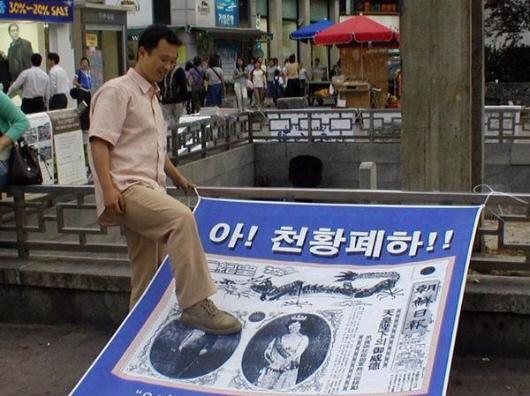 【韓国の日常】天皇陛下の写真を踏んで喜ぶ韓国人 (写真)