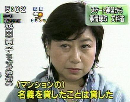 s2006年3月、日本スケート連盟の不正会計事件で規定にない「通信費、運営費」を受け取っていたとして、4月に城田を含む8人の理事が引責辞任