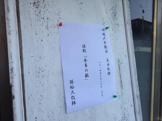 説教「本当の敵」孫裕久牧師 朝鮮人による不法占拠地に在る「川崎戸手教会」による反日工作