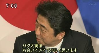 安倍首相がパククネ大統領に対し、朝鮮語で挨拶