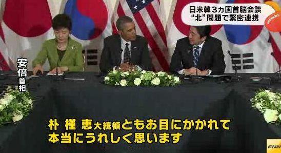 3月25日の日米韓首脳会談で、安倍晋三首相は、韓国の朴槿恵(パク・クネ)大統領に朝鮮語で「マンナソ パンガプスムニダ(お会いできてうれしいです)」と呼びかけたが、朴槿恵は無視し、嫌な顔をし、やがて両耳を