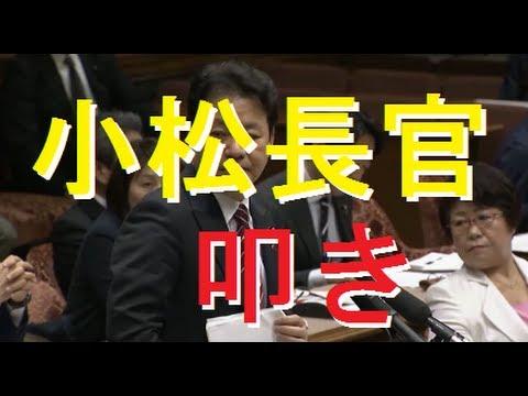 朝から懲りずに小松長官叩き 民主党尾立源幸 決算委員会2014.3.31