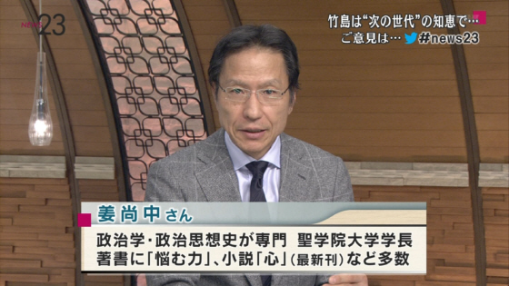 TBS「ニュース23」では、反日韓国人の姜尚中(元東京大学教授、現在「聖学院大学」全教授、東京大学名誉教授)をスタジオコメンテーター