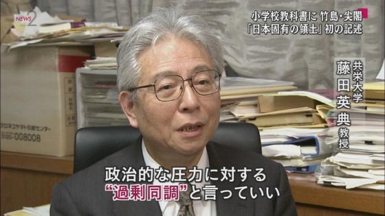 共栄大学:藤田英典「政治的な圧力に対して過剰同調と言っていい」